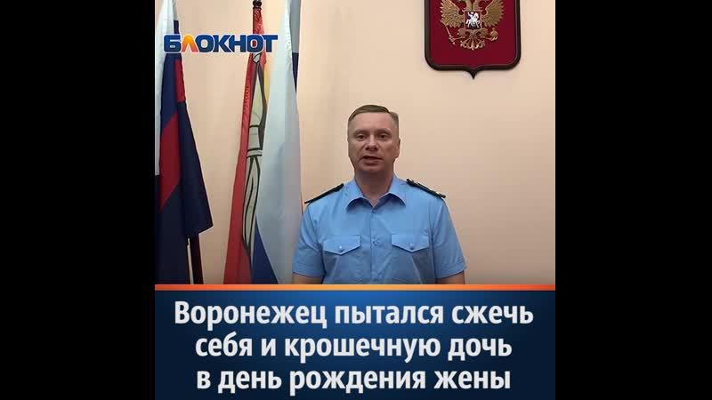 Воронежец пытался сжечь себя и крошечную дочь в день рождения жены