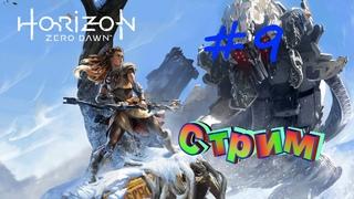 Horizon zero dawn #9 (PS4PRO)