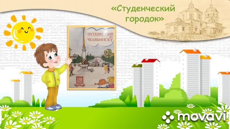 Татьяна Корецкая Студенческий городок