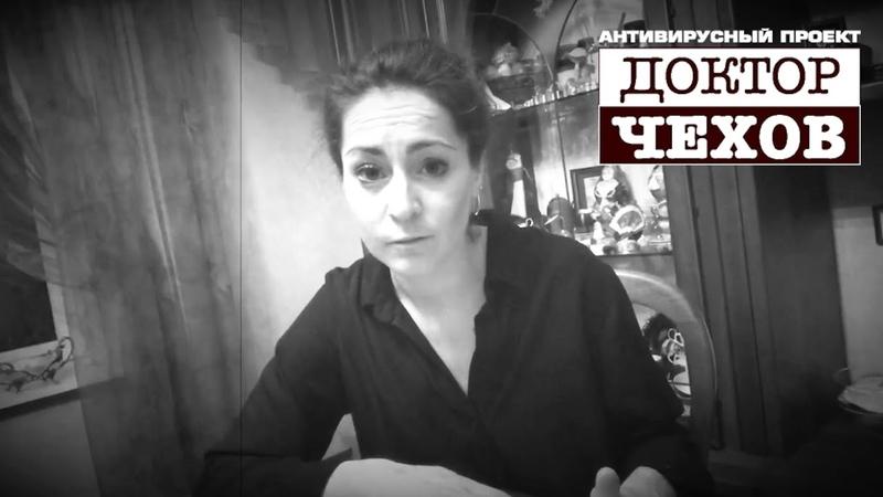 Антивирусный онлайн проект Доктор Чехов Елена Козина Смерть чиновника