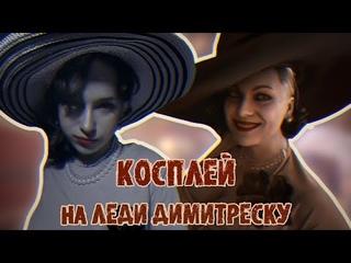 Косплей На Леди Димитреску!!! Resident Evil: Village.