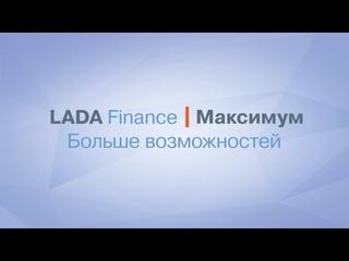 Программа Lada Finance Максимум
