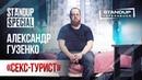 StandUp Special / Александр Гузенко Секс-турист»