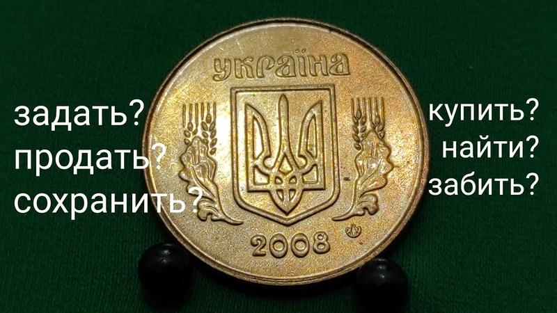 25 копеек Украина 1992 1994 1995 1996 2001 2003 2004 2005 2006 2007 2009 2010 2012 2013 2014 2015