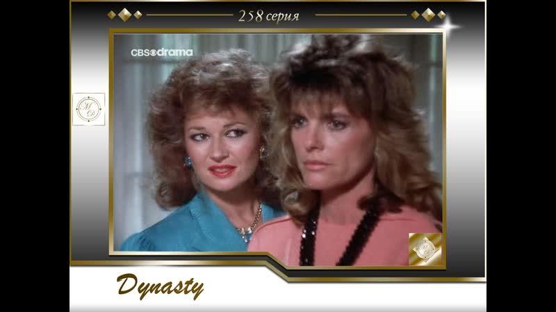 Династия II 258 серия Семья Колби 02 Дотянуться Dynasty 2 The Colbys 02 2x12 Reaching Out
