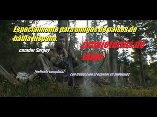 Sergey el cazador. Con traducción al español. Película completa.полная версия фильма Серёги охотника