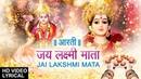 Om Jai Lakshmi Mata with Hindi English Lyrics I Lakhbir Singh Lakkha LYRICAL Video I Deepawali 2018