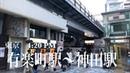 4K a-Ride in Tokyo Yurakucho Sta. to Kanda Sta. PM 東京 有楽町駅〜神田駅までサイクリング 夕方