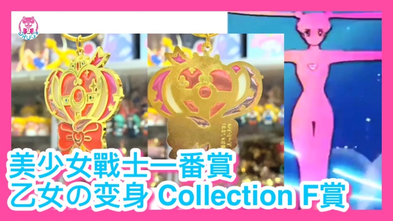 【UNBOX】美少女戰士 Sailor Moon 一番賞 乙女の变身 Collection F賞 Transformation Charm (2019)