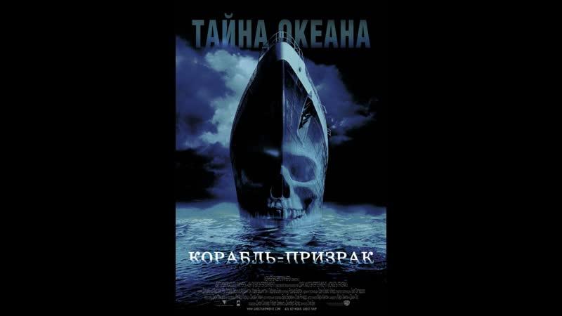 ФИЛЬМЫ УЖАСОВ ОНЛАЙН Корабль призрак 2002