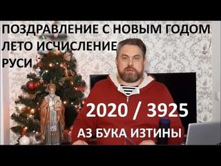 C Новым Годом 2020 3925 исчисление Руси АЗ БУКА ИЗТИНЫ РУСЬ 26