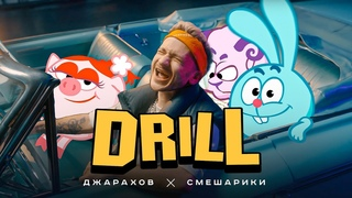 Джарахов & Смешарики – DRILL (ПРЕМЬЕРА КЛИПА)