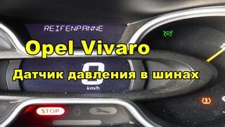 Opel Vivaro ошибка! потеря давления в шинах