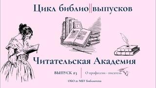 """МБУ """"Библиотека"""" Цикл выпусков «Читательская Академия» Выпуск #3 «О профессии   писатель»"""