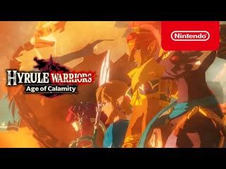 Hyrule Warriors: Age of Calamity - Битва на все времена (Nintendo Switch)