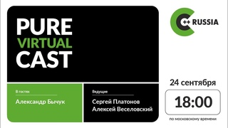 Pure Virtual Cast / Александр Бычук /