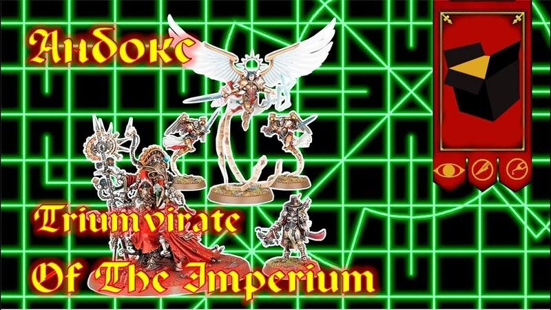 Мастерская Эпизод№90 - Анбокс Triumvirate Of The Imperium.