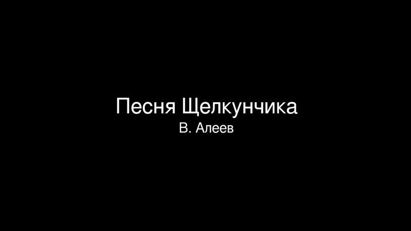 21 Песня Щелкунчика В Алеев