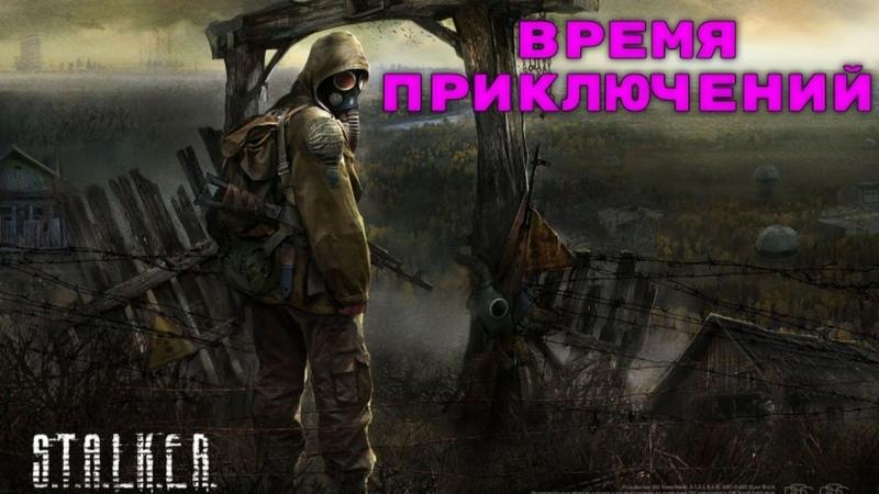 S T A L K E R Тень Чернобыля №3 Время приключений пасаны