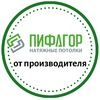 Натяжные потолки ПИФАГОР | Набережные Челны
