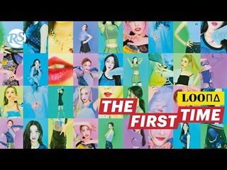 /RSK/THE FIRST TIME/ 이달의 소녀 (LOONA)