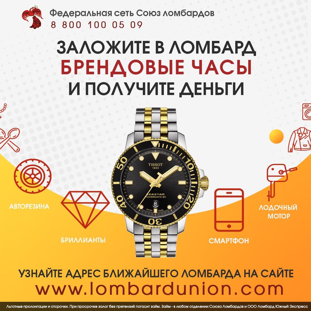 Часы работы ломбард кушва работы стоимость автосервисе в час норма