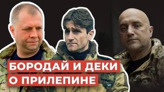 Бородай и «Деки» о Захаре на Донбассе. Что Прилепин делал в ДНР и почему его боятся в Донецке