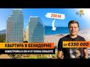 Купить квартиру в Бенидорме / Новостройка в Бенидорме у моря