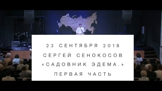 """23 сентября 2018 года. """"Садовник Эдема."""" первая часть"""
