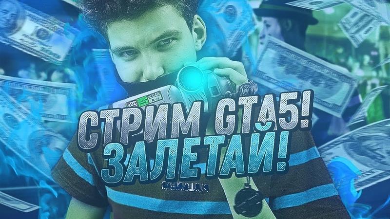 🔥СТРИМ GTA 5 RP! БУДНИ БОМЖА НА GTA 5 RP🔥 РАЗВИВАЮСЬ НА VINEWOOD! НОВЕНЬКИЙ ЗАЛЕТАЙ!