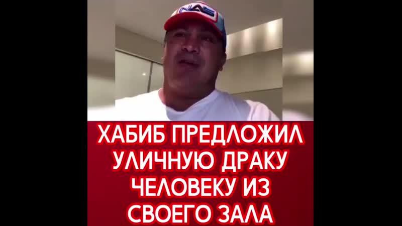 Хабиб предложил уличную драку бойцу из своего зала mp4