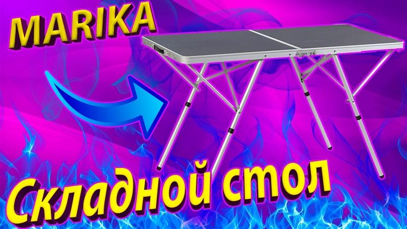 Стол складной Marica 120x60