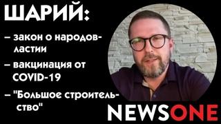 АНАТОЛИЙ ШАРИЙ на связи со студией NEWSONE | ПОЛНАЯ ЗАПИСЬ ПРЯМОГО ЭФИРА
