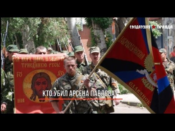 Игорь Стрелков о том кто причастен к гибели Арсена Павлова
