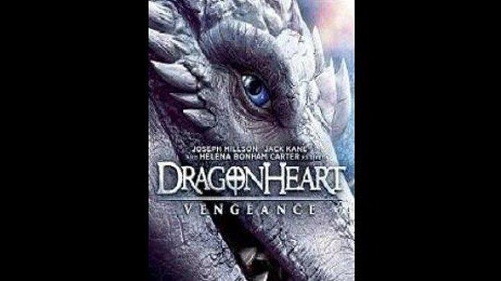 Сердце дракона Возмездие 2020 Жанр фэнтези