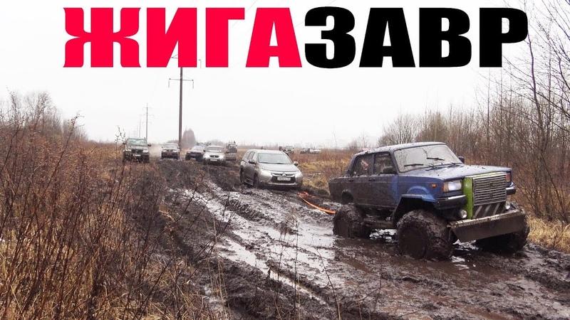 БЕШЕНЫЕ САМОДЕЛКИ Chevrolet 6х6 ЛАДА Бигфут Боевая Волга 30 внедорожников Бездорожье 2020