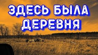 В поиске ИСЧЕЗНУВШЕЙ ДЕРЕВНИ // ЗАБРОШЕННЫЕ МЕСТА