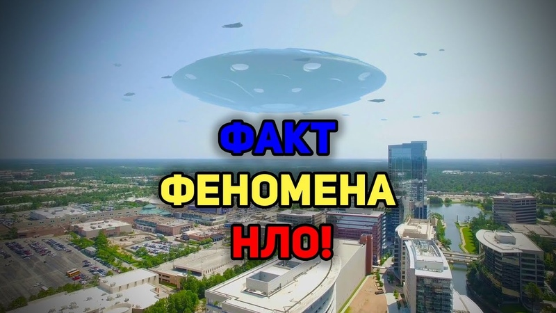 Необъяснимый факт феномена НЛО правда или вымысел