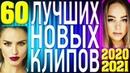 ТОП 60 ЛУЧШИХ НОВЫХ КЛИПОВ 2020-2021 года. Самые горячие видео страны. Главные русские хиты. (12 )