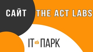 """САЙТ """"The Act Labs"""""""