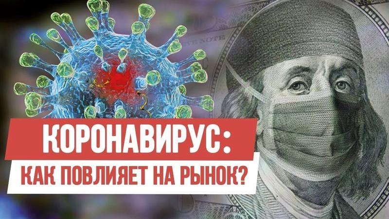 ВЛИЯНИЕ КОРОНАВИРУСА НА РЫНОК Ян Сикорский