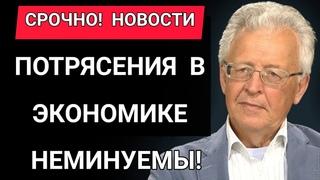 СРОЧНЫЕ НОВОСТИ ПОТРЯСЕНИЯ В ЭКОНОМИКЕ НЕМИНУЕМЫ! День Политика Россия ВАЛЕНТИН КАТАСОНОВ