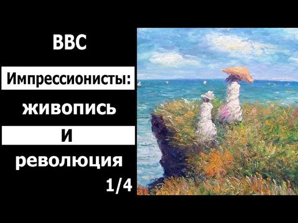BBC Импрессионисты живопись и революция 1 4 Команда четырех