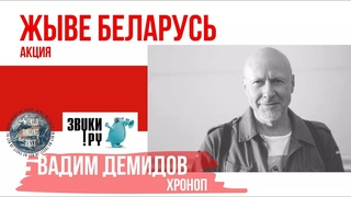 Вадим Демидов / Хроноп / акция Жыве Беларусь