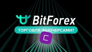 Bitforex • обзор биржи • Возможность торговать фьючерсами токенов Сoinlist (Premarket)