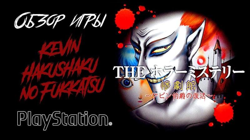 DHG 20 Обзор игры Kevin Hakushaku no Fukkatsu для PlayStation 1 Воскрешение графа Кевина PS1