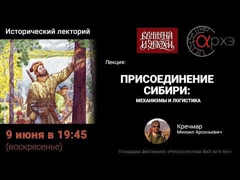 Лекция Присоединение Сибири механизмы и логистика Михаил Арсеньевич Кречмар