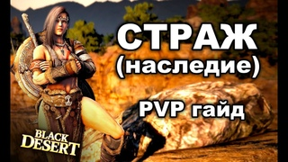 BDO СТРАЖ НАСЛЕДИЕ (guardian) PVP гайд. Black Desert (MMORPG)