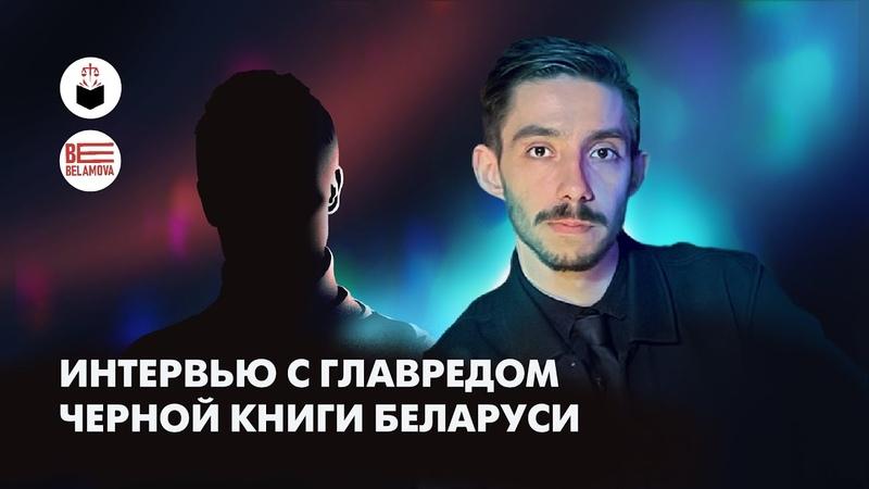 Кто публикует данные карателей Интервью с главредом Чёрной книги Беларуси