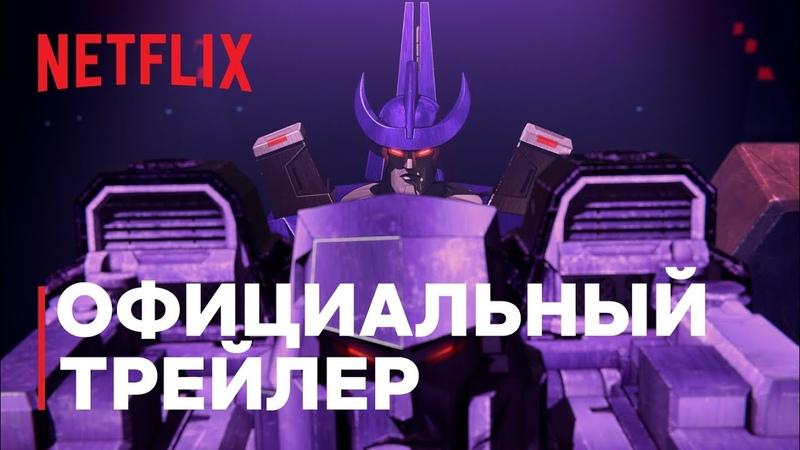 Трансформеры Война за Кибертрон Восход Земли Официальный трейлер Netflix
